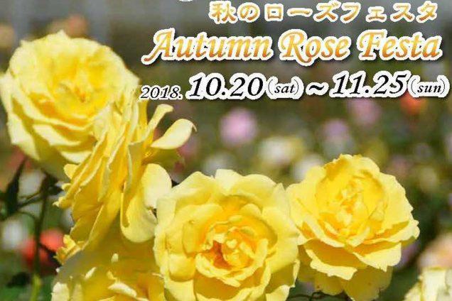 秋のローズフェスタ 10/20(土)〜11/25(日)