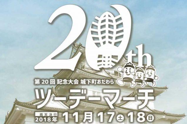 第20回 城下町おだわらツーデーマーチ 11/17(土)・18(日)