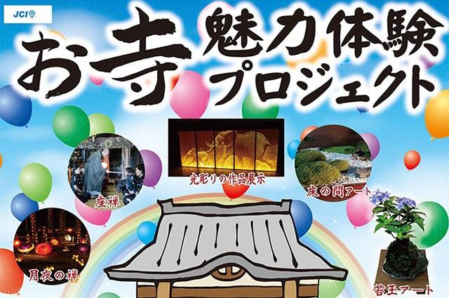 お寺魅力体験プロジェクト 6/1(土)