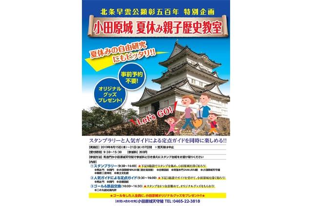 北条早雲公顕彰五百年 小田原城 夏休み親子歴史教室