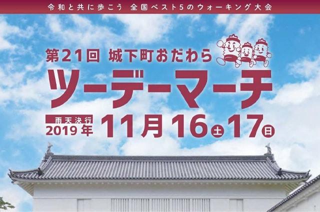城下町おだわらツーデーマーチ 11/16(土)〜11/17(日)