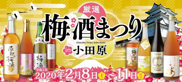 厳選梅酒まつり in 小田原