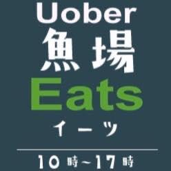 小田原漁港ドライブスルー大作戦『魚場(うおば)イーツ』